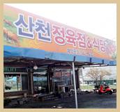산천정육식당