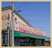 아산 축산물 정육 식당