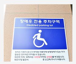 장애우 전용주차장