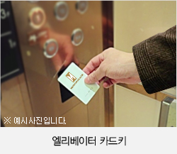엘리베이터 카드키
