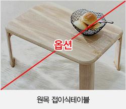 원목 접이식테이블