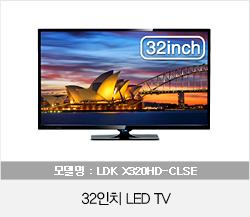 32인치 LED TV