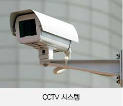 CCTV시스템